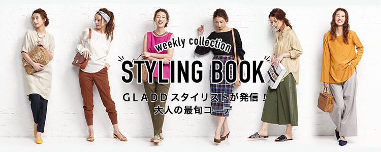 STYLING BOOK 〜GLADDスタイリストが発信!大人の最旬コーデ〜
