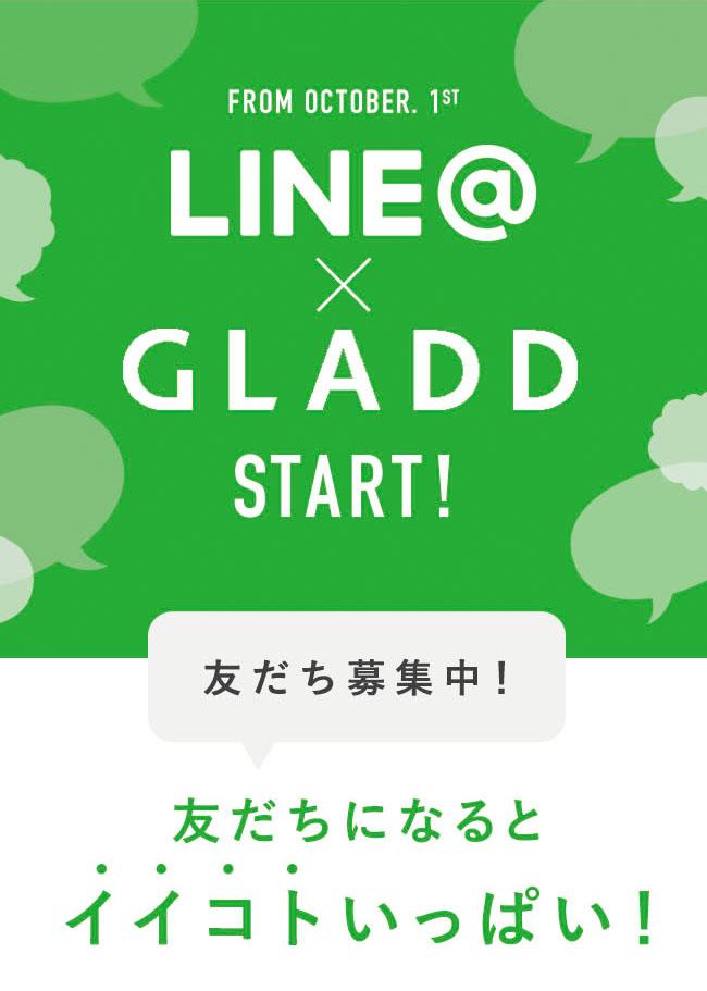 LINE@×GLADD START