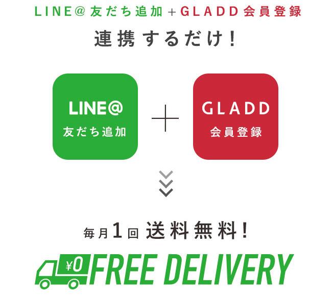 LINE@友だち追加+GLADD会員登録 連携するだけ