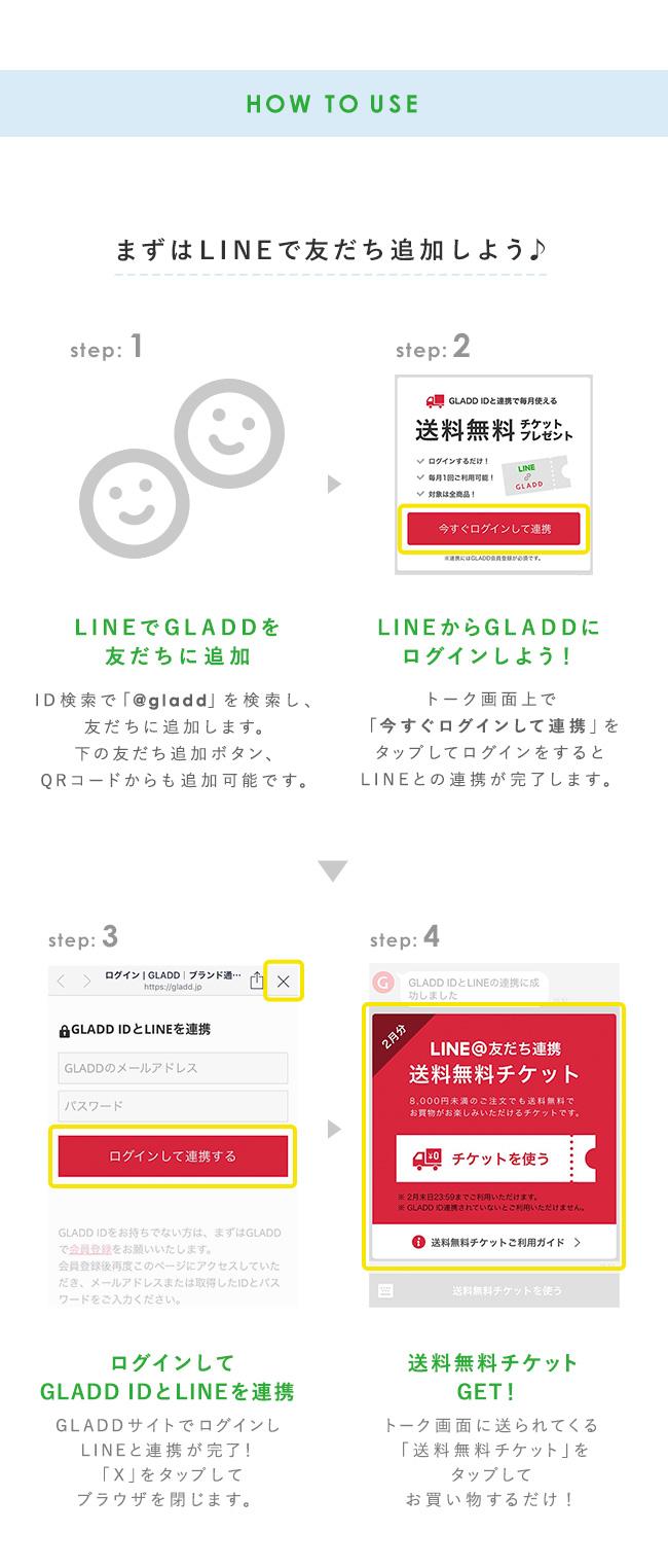 まずはLINEでGLADDのアカウントを友だち追加しよう
