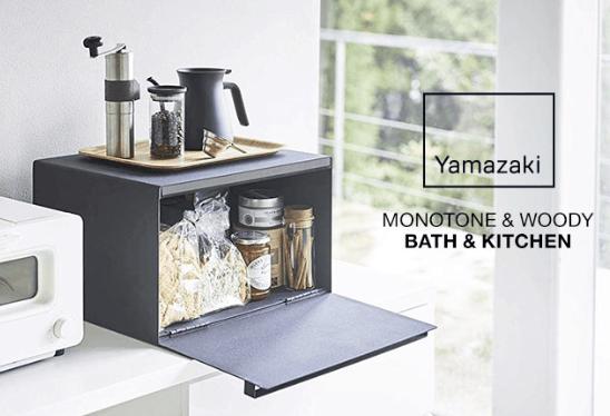 MONOTONE & WOODY -BATH & KITCHEN-